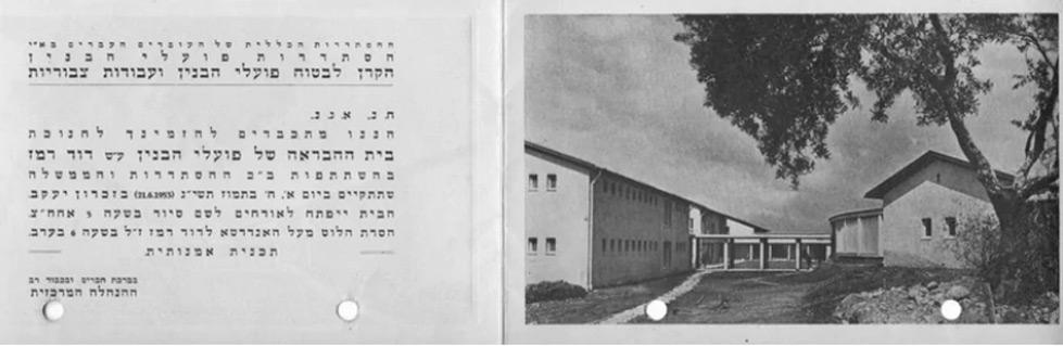 <p>Invitation to Beit Remez Grand Opening in 1953</p>