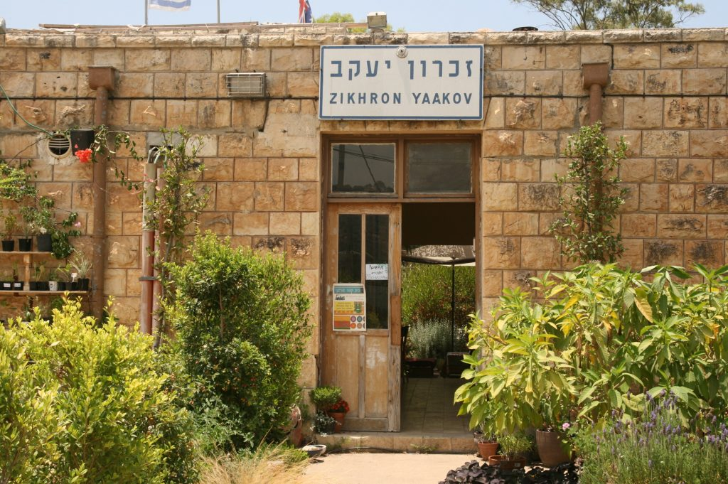 סיורים באזור זכרון יעקב